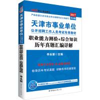 中公2017天津市事业单位考试用书职业能力测验+综合知识历年真题汇编详解