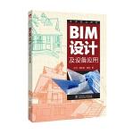 BIM设计及设备应用