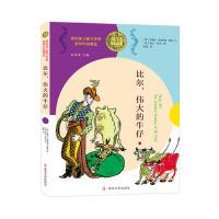 比尔,的牛仔(货号:A2) 9787305190827 南京大学出版社 杰姆斯克洛伊德鲍曼