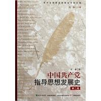 中国共产党指导思想发展史(第2卷)