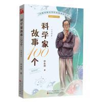 科学家故事100个(5):1912年至今[注音版]