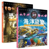 3D立体知识百科全书动物篇:海洋动物+恐龙大陆 随书赠3D眼镜(全2册)