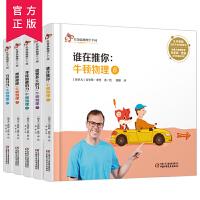 红袋鼠物理千千问第6辑(全5册)