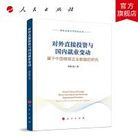 对外直接投资与国内就业变动――基于中国微观企业数据的研究(国际发展合作研究丛书) 人民出版社
