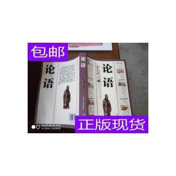 [二手旧书9成新]论语 /[春秋]孔丘 陕西出版集团;三秦出版社 正版旧书,没有光盘等附赠品。