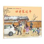明天原创图画书-家在中国-回老家过年(献礼新中国成立70周年)