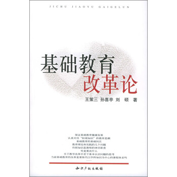 [二手旧书9成新] 基础教育改革论 王策三,孙喜宁,刘硕 9787800119200 知识产权出版社 正版书籍,可开发票,放心下单