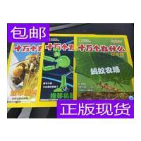 [二手旧书9成新]十万个为什么 -城市里的蜜蜂,蚂蚁农场,推移的?