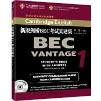新版剑桥BEC考试真题集(第1辑):中级(附答案和听力CD)