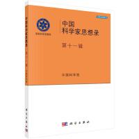 中国科学家思想录・第十一辑
