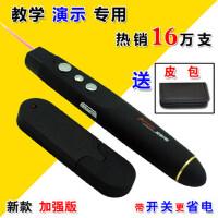 激光遥控笔mpt101无线ppt翻页笔投影笔电子笔教鞭多媒体教学演示