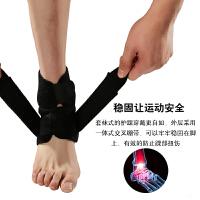 羽毛球登山专业运动扭伤护踝篮球足球护脚踝护脚腕男女士护踝