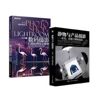 人气摄影师的Photoshop+Lightroom数码摄影后期处理技法解密 杨比比 ps+LR软件视频教程书籍+静物与