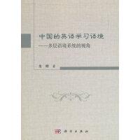 中国的英语学习语境――多层语境系统的视角