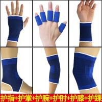 运动护具套装健身训练跑步篮球护指护腕护掌护肘护手臂护膝护脚踝 护指+护掌++护膝+护踝
