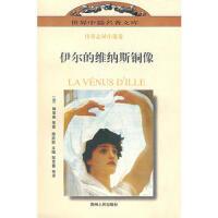 伊尔的维纳斯铜像 9787221043894 (法)梅里美 贵州人民出版社