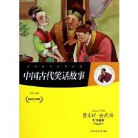 中国古代笑话故事(畅销升级版)/名家推荐世界名***