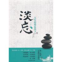 淡忘 9787807339731 平常 苏州古吴轩出版社有限公司