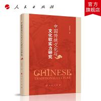 中国传统文化与文化软实力研究