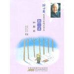 冰心奖获奖作家精品书系 新小说 仙踪林