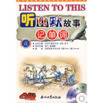 听幽默故事――记4级单词(附光盘)