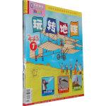 百科探秘・玩转地球 2013年第一季度期刊合订本