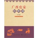 广西农家百事通 2018年版