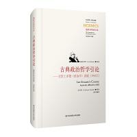 古典政治哲学引论:亚里士多德《政治学》讲疏(1965年)