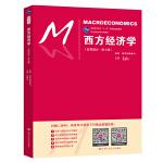 西方经济学(宏观部分 第七版)(21世纪经济学系列教材)合订版