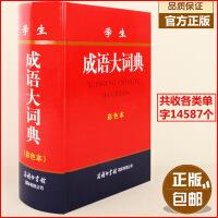 商务正版 学生成语大词典(彩色本) 商务国际印书馆 在畅销十多年、销售百万多册工具书基础上,专为学生量身打造,具备商务