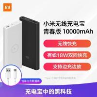 XiaoMi/小米无线充电宝青春版 10000mAh大容量1万毫安移动电源安卓苹果快充 白色