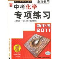 2011中考化学专项练习(北京专用)--第三次学习丛书