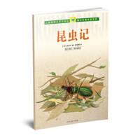 昆虫记(适合小学三、四年级)人教版语文同步阅读 课文作家作品系列