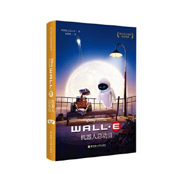 迪士尼大电影双语阅读.机器人总动员 WALL-E 迪士尼电影官方同名双语小说,一个关乎爱、关乎友谊、关乎坚持的奇幻冒险故事。用合适的、有趣的、地道的题材提升你的阅读力!