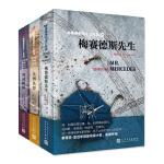 """""""梅赛德斯先生""""三部曲 (套装共3册)"""