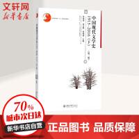 中国现代文学史(第3版)1915-2016.下 北京大学出版社
