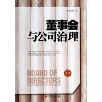 董事会与公司治理(第2版) 仲继银