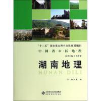 湖南地理/中国省市区地理 朱翔|主编:王静爱