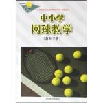 中小学网球教学(教师手册) 9787500935551 人民体育出版社 陈满森,黄灿明,林文�|