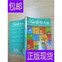 [二手旧书9成新]一万种补水方法.. /莫秀梅 著 广东科技出版社