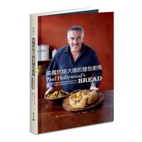 包邮台版 英国烘焙大师的面包厨房 保罗.郝莱伍传授成为优秀烘焙师的关键技巧与餐搭方法 让面包成为家庭餐桌上的美味主角