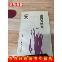 【二手9成新】中国皇冠诗丛南海秦鸣曲柯原广西民族