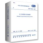 GB/T 50123-2019 土工试验方法标准