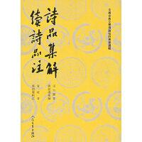 诗品集解 续诗品注――中国古典文学理论批评专著选辑