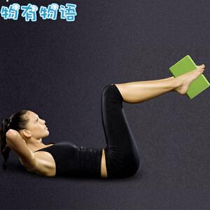 物有物语 瑜伽砖 男女室内健康瘦身高密度瑜伽砖头泡沫轴练瑜伽者辅助用品进阶工具精致光面防滑瑜伽运动配件瑜伽砖