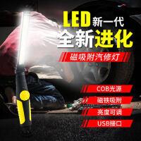户外应急照明便携手灯工作灯超亮强光led汽车维修灯带磁铁手电筒