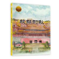故都的秋 精装 大家小绘系列 中国经典原创绘本 现代主义文学先驱 文字纯美精致 纯净优美的中文著作 民国大师的宝贵遗产