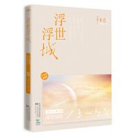 【旧书二手九成新】浮世浮城 辛夷坞 9787539943565 江苏文艺出版社【当天发】