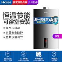 海尔(Haier)平衡式燃气热水器 智能恒温可安装在浴室内全封闭 静音安全省气节能天然气 JSG20-P/10升 平衡