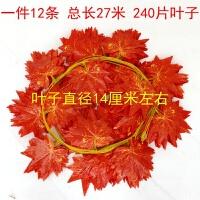 仿真假树叶挂壁秋枫叶藤条蔓塑料花商场酒店吊缠绕管道墙壁装饰